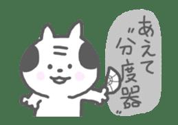 Oyaji-Cat 3 sticker #615879