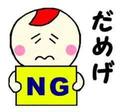 Dialect stamp of Gunma Prefecture. sticker #623579