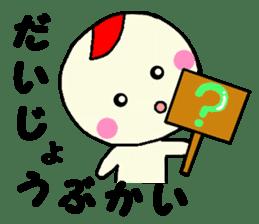 Dialect stamp of Gunma Prefecture. sticker #623591
