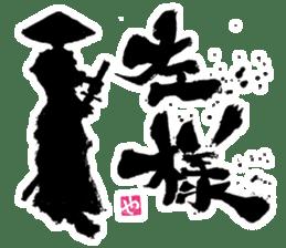 SUMI ZAMURAI vol.2 sticker #626324