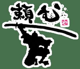SUMI ZAMURAI vol.2 sticker #626334