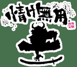 SUMI ZAMURAI vol.2 sticker #626345