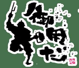 SUMI ZAMURAI vol.2 sticker #626356