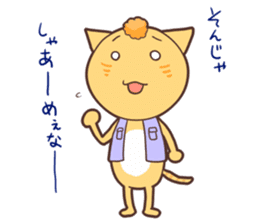 The cat which speaks words of Ibaraki sticker #627143