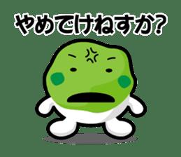 the Sendai dialect stamp zunchan sticker #627449