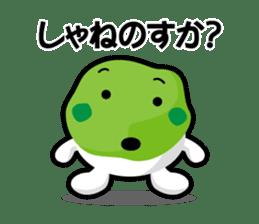 the Sendai dialect stamp zunchan sticker #627454