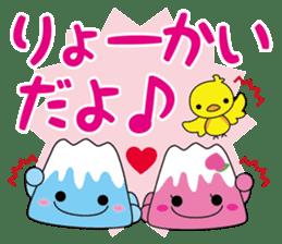 Fuji-chan sticker #636295