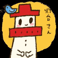 to-dai san  (Mr.light house)