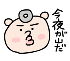 Pyu-taro sticker #637104