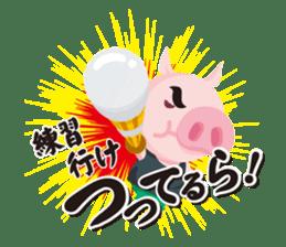 Pezura's Koshu dialect sticker #654556