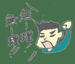JAPANESE SYODOU sticker sticker #656626