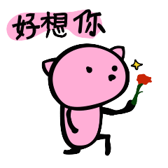 Happy Pink Cat (Chinese Ver.)