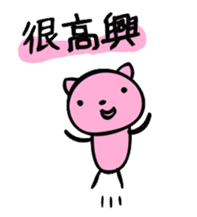 Happy Pink Cat (Chinese Ver.) sticker #661386