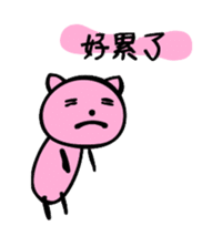 Happy Pink Cat (Chinese Ver.) sticker #661393