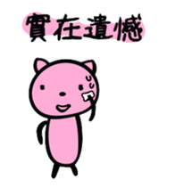 Happy Pink Cat (Chinese Ver.) sticker #661395