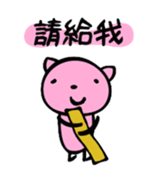 Happy Pink Cat (Chinese Ver.) sticker #661403