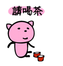 Happy Pink Cat (Chinese Ver.) sticker #661405