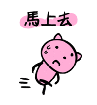 Happy Pink Cat (Chinese Ver.) sticker #661406