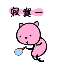 Happy Pink Cat (Chinese Ver.) sticker #661408