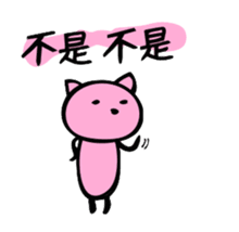 Happy Pink Cat (Chinese Ver.) sticker #661409