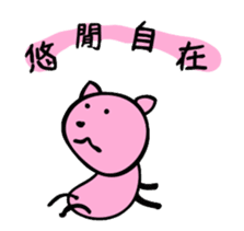 Happy Pink Cat (Chinese Ver.) sticker #661415