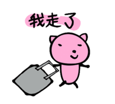 Happy Pink Cat (Chinese Ver.) sticker #661417