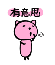 Happy Pink Cat (Chinese Ver.) sticker #661419