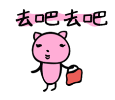 Happy Pink Cat (Chinese Ver.) sticker #661421