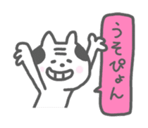 Oyaji-Cat 2 sticker #665459