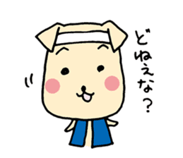 The Sticker of the dialect of Okayama sticker #673787