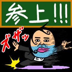 Enthusiastic Schoolteacher HIGESORIMACHI