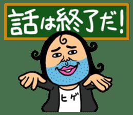 Enthusiastic Schoolteacher HIGESORIMACHI sticker #674030