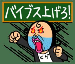 Enthusiastic Schoolteacher HIGESORIMACHI sticker #674031