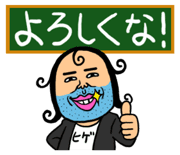 Enthusiastic Schoolteacher HIGESORIMACHI sticker #674037