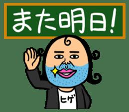 Enthusiastic Schoolteacher HIGESORIMACHI sticker #674043