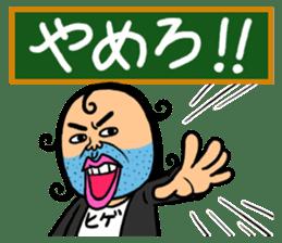 Enthusiastic Schoolteacher HIGESORIMACHI sticker #674052