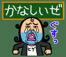 Enthusiastic Schoolteacher HIGESORIMACHI sticker #674056