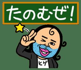 Enthusiastic Schoolteacher HIGESORIMACHI sticker #674057