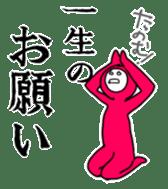"stamp of ""ZENSHIN TAITSU"" sticker #675627"