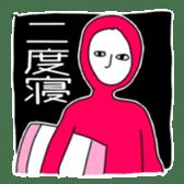 "stamp of ""ZENSHIN TAITSU"" sticker #675637"