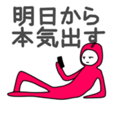 "stamp of ""ZENSHIN TAITSU"" sticker #675650"