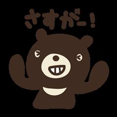 Let's praise everyone! HANAMARU bear
