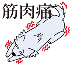 Wolf which a survival game likes sticker #682576