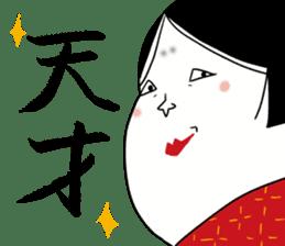 OKAME-dono sticker #696588
