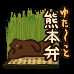 Kumamoto stamp