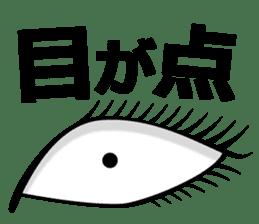 Eye force sticker #716044