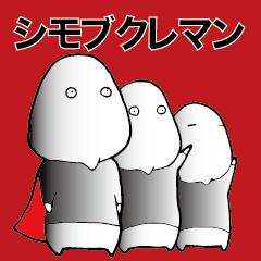 Shimobukure Man