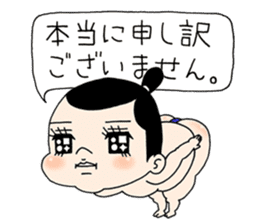 "Sumo Wrestler ""Umi no Umi"" sticker #745574"