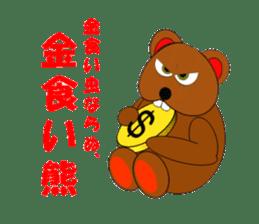Jiro brown bear sticker #751088