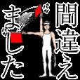手旗の残像(下)